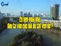 Talk show: Có nên mua nhà, đầu tư vào các đại đô thị ven đô?