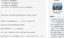 """Dân Trung Quốc phản ứng """"đường lưỡi bò"""" trên hộ chiếu"""