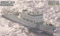 Tàu Trung Quốc tiếp tục 'tuần tra' Senkaku/Điếu Ngư